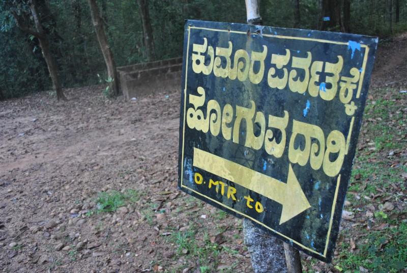 Kumar Parvatha trek
